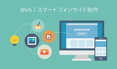 Web / スマートフォンサイト制作